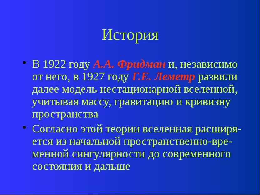 История В 1922 году А.А. Фридман и, независимо от него, в 1927 году Г.Е. Леме...