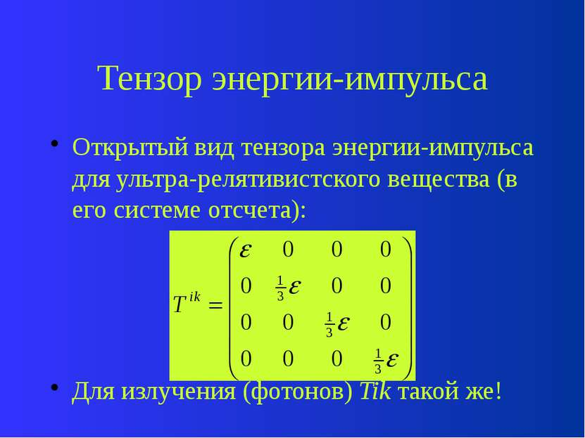 Тензор энергии-импульса Открытый вид тензора энергии-импульса для ультра-реля...