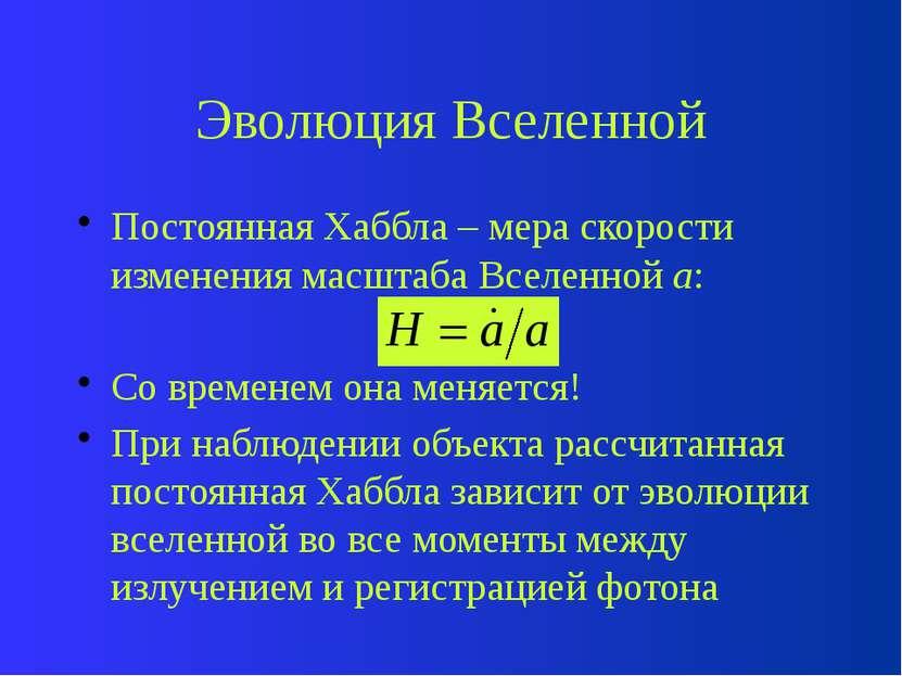 2 лекция Космологические модели Закон Хаббла Красное смещение Ньютоновская ко...