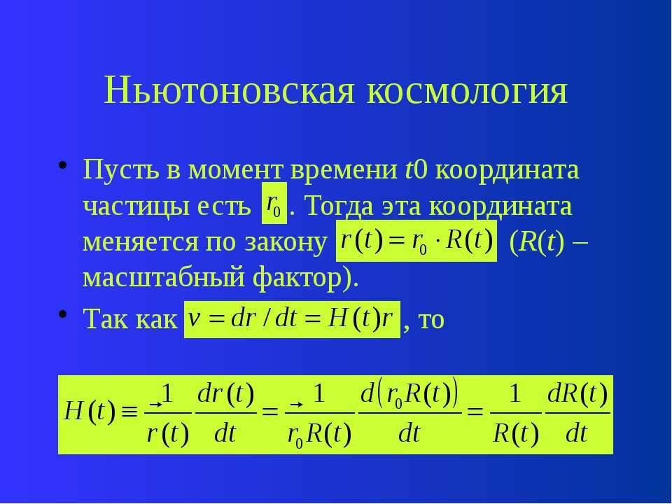 Ньютоновская космология Пусть в момент времени t0 координата частицы есть . Т...
