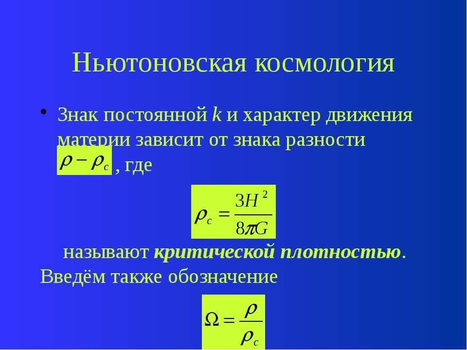 Ньютоновская космология Знак постоянной k и характер движения материи зависит...