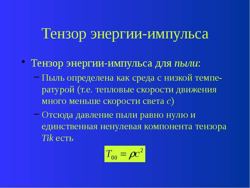 Тензор энергии-импульса Тензор энергии-импульса для пыли: Пыль определена как...