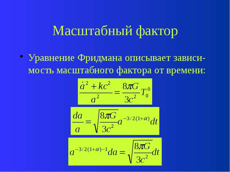 Температура Зависимость температуры излучения от а есть , так как плотность э...