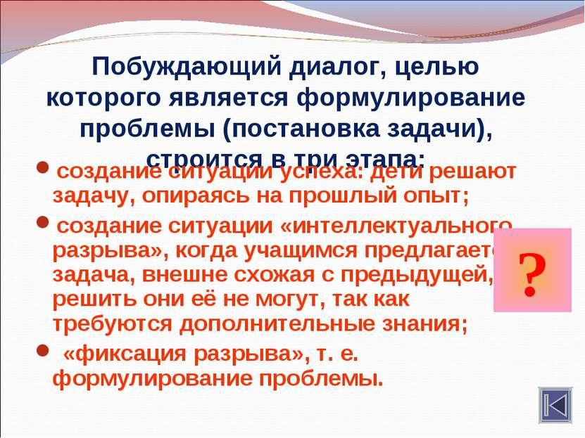 Побуждающий диалог, целью которого является формулирование проблемы (постанов...