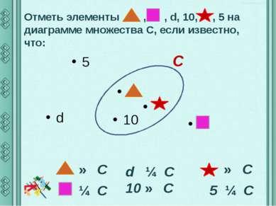Отметь элементы , , d, 10, , 5 на диаграмме множества С, если известно, что: ...