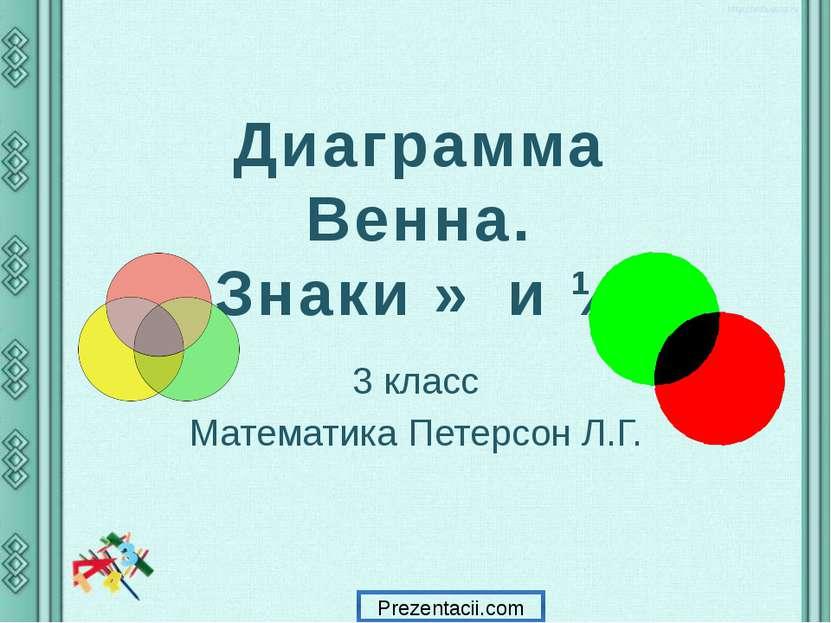 Диаграмма Венна. Знаки ∈ и ∉ 3 класс Математика Петерсон Л.Г. Prezentacii.com