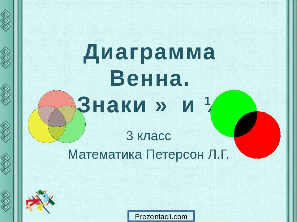 Диаграмма Венна. Знаки ∈ и ∉ 3 класс Математика Петерсон Л.Г.