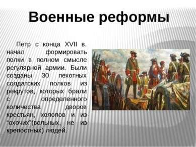 Петр с конца XVII в. начал формировать полки в полном смысле регулярной армии...
