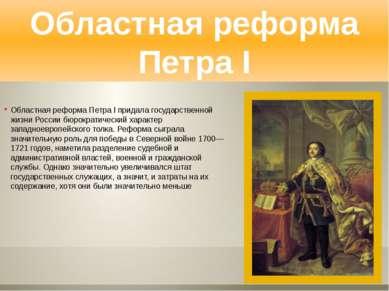 Областная реформа Петра I придала государственной жизни России бюрократически...