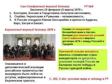 Сан-Стефанский мирный договор РТ №6 Заключен 19 февраля (3 марта) 1878 г. Бол...