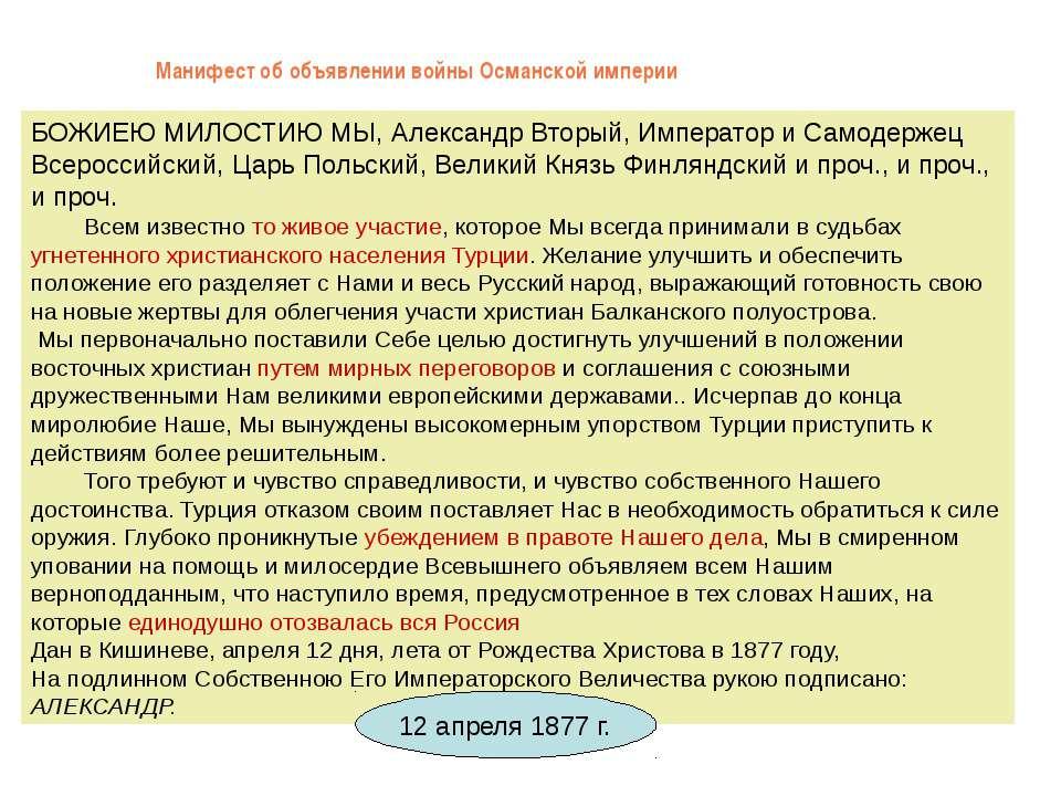 Манифест об объявлении войны Османской империи БОЖИЕЮ МИЛОСТИЮ МЫ, Александр ...