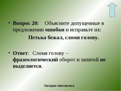 Вопрос 20: Объясните допущенные в предложении ошибки и исправьте их: Петька б...