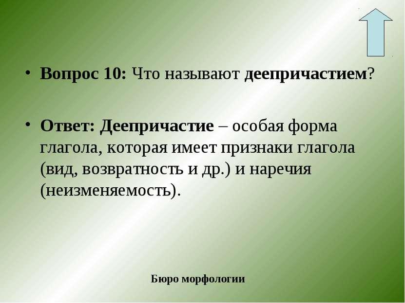 Вопрос 10: Что называют деепричастием? Ответ: Деепричастие – особая форма гла...