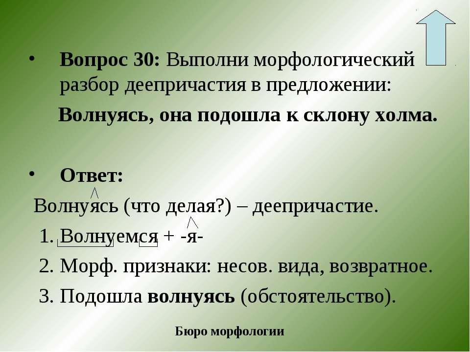 Вопрос 30: Выполни морфологический разбор деепричастия в предложении: Волнуяс...