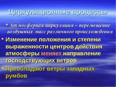 Циркуляционные процессы Атмосферная циркуляция – перемещение воздушных масс р...