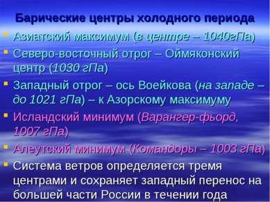 Барические центры холодного периода Азиатский максимум (в центре – 1040гПа) С...