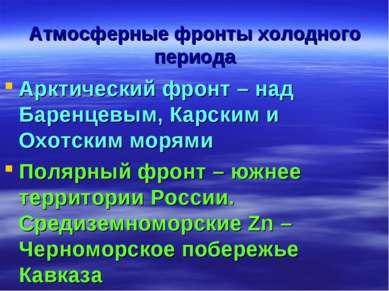 Атмосферные фронты холодного периода Арктический фронт – над Баренцевым, Карс...