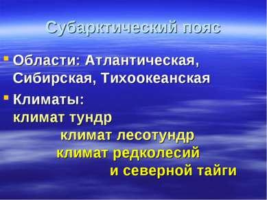 Субарктический пояс Области: Атлантическая, Сибирская, Тихоокеанская Климаты:...