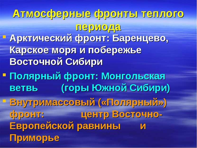 Атмосферные фронты теплого периода Арктический фронт: Баренцево, Карское моря...