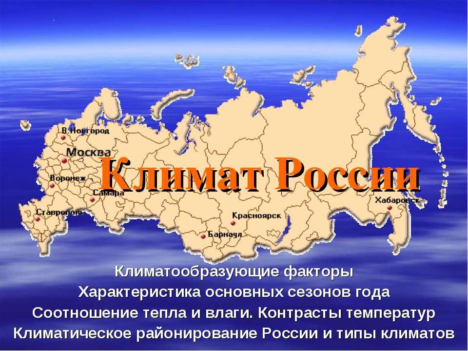 Климат России Климатообразующие факторы Характеристика основных сезонов года ...