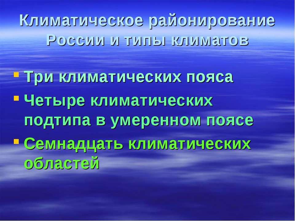 Климатическое районирование России и типы климатов Три климатических пояса Че...