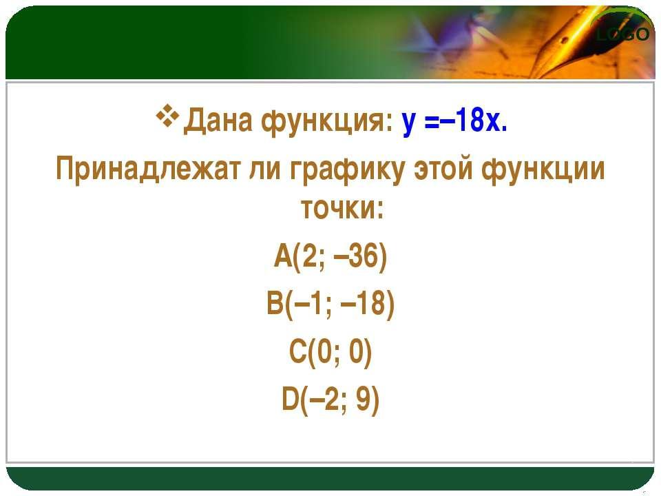 Дана функция: y =–18x. Принадлежат ли графику этой функции точки: A(2; –36) B...