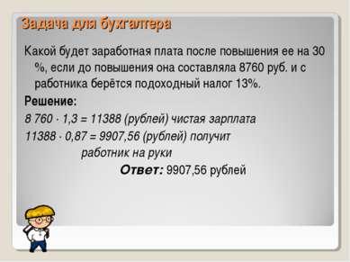 Задача для бухгалтера Какой будет заработная плата после повышения ее на 30 %...