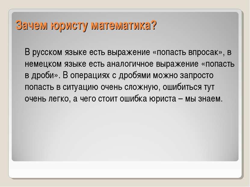 Зачем юристу математика? В русском языке есть выражение «попасть впросак», в ...