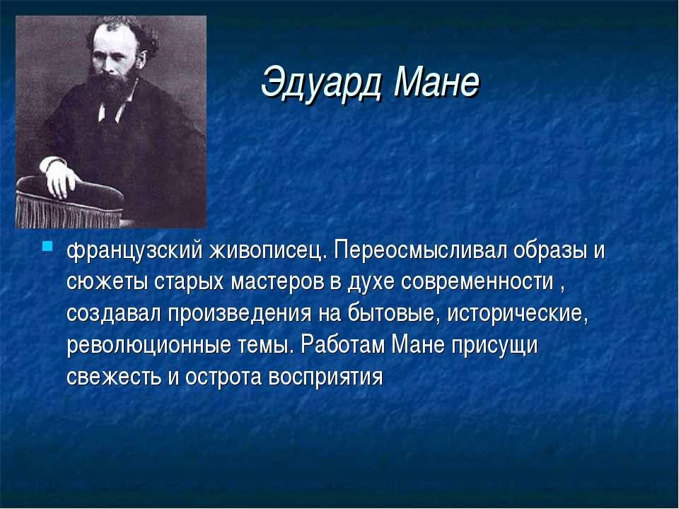 Эдуард Мане французский живописец. Переосмысливал образы и сюжеты старых маст...