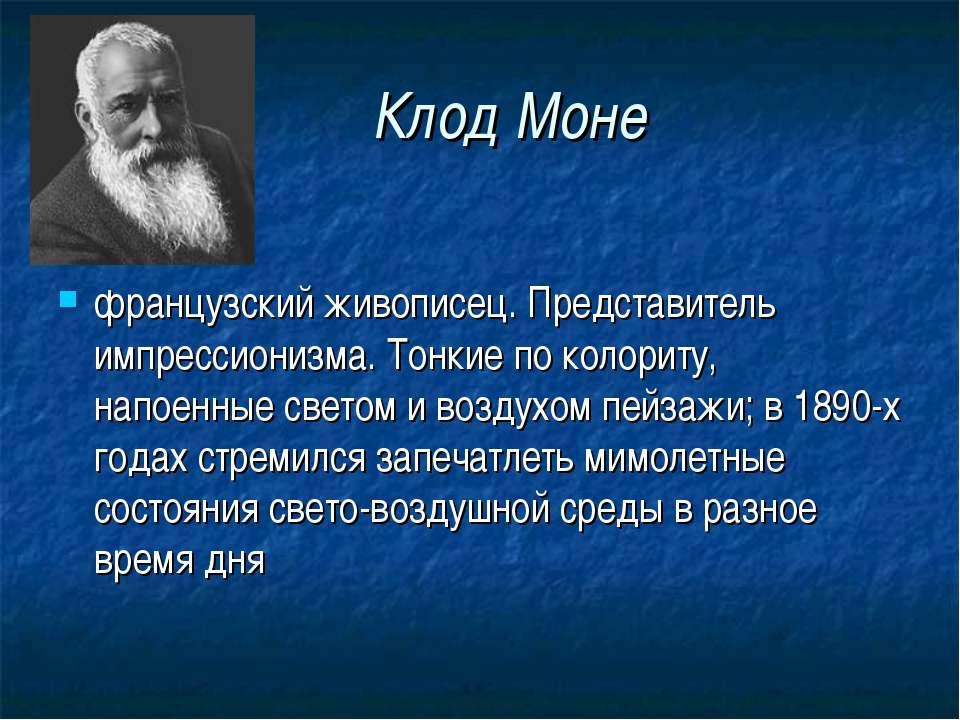 Клод Моне французский живописец. Представитель импрессионизма. Тонкие по коло...