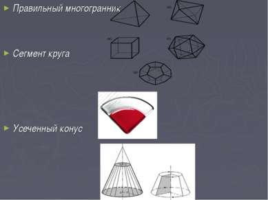 Правильный многогранник Сегмент круга Усеченный конус