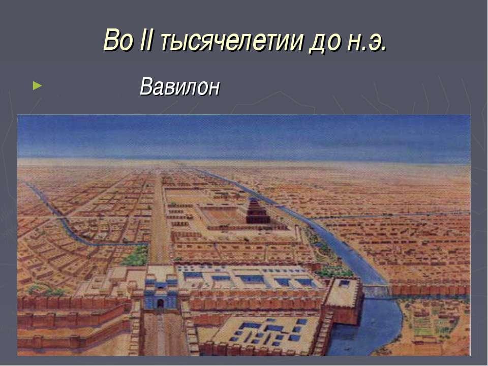 Во II тысячелетии до н.э. Вавилон