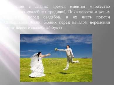 В Греции с давних времен имеется множество прелестных свадебных традиций. Пок...