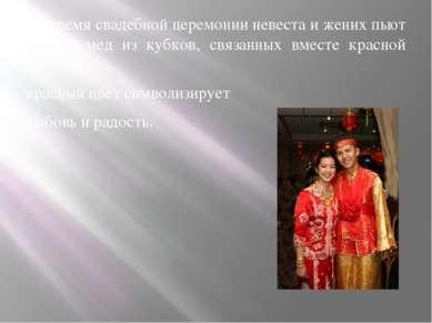 Во время свадебной церемонии невеста и жених пьют вино и мед из кубков, связа...