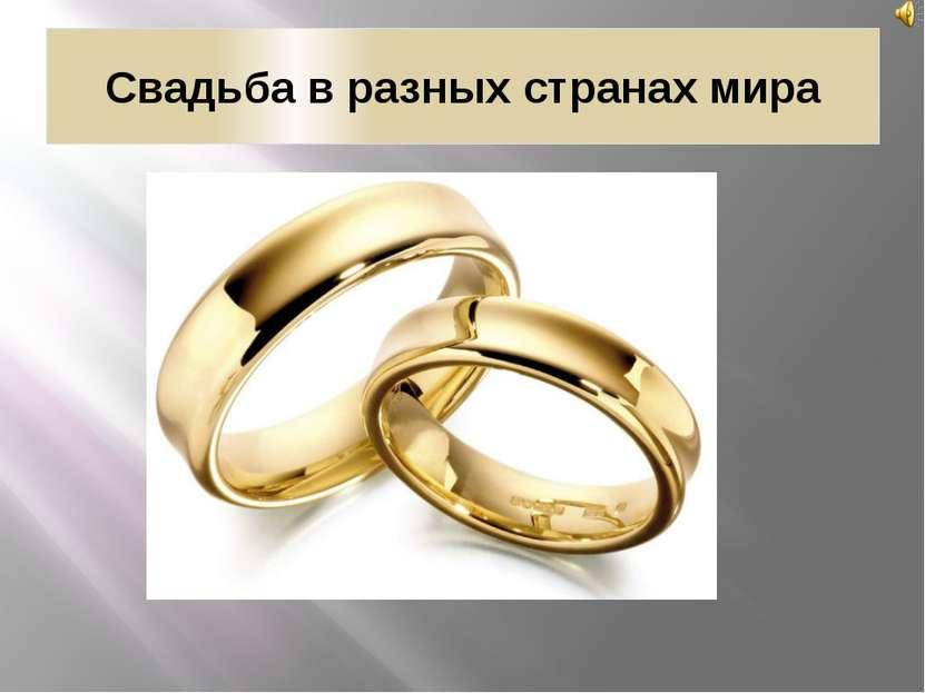 Свадьба в разных странах мира