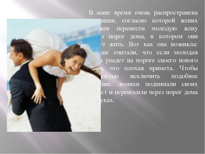 В наше время очень распространена традиция, согласно которой жених должен пер...