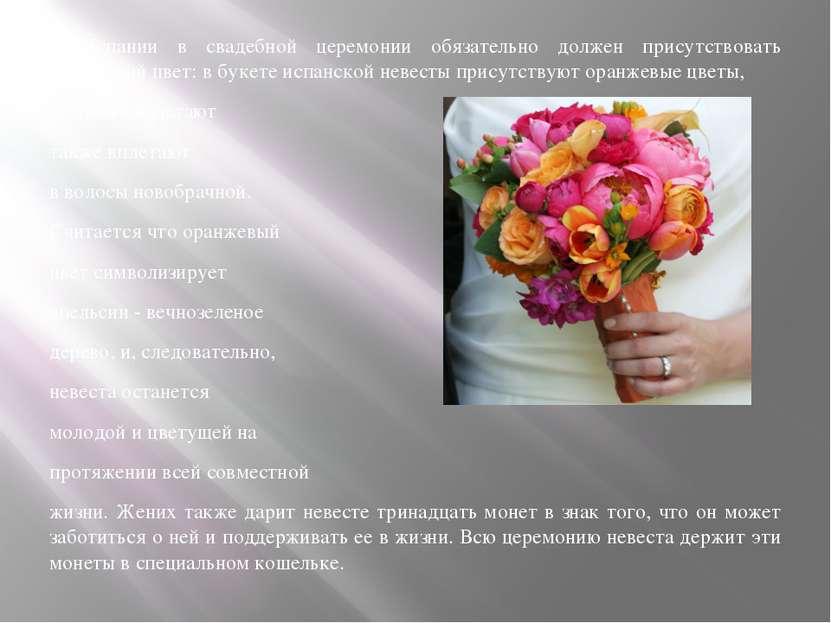 В Испании в свадебной церемонии обязательно должен присутствовать оранжевый ц...