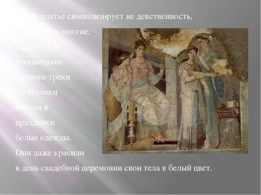 Белое платье символизирует не девственность, как думают многие, а радость и п...