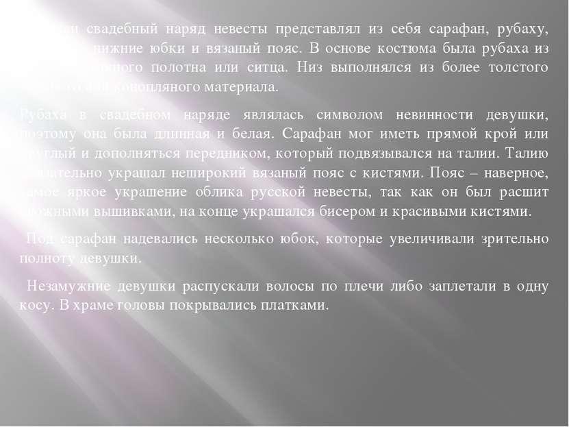 На Руси свадебный наряд невесты представлял из себя сарафан, рубаху, передник...