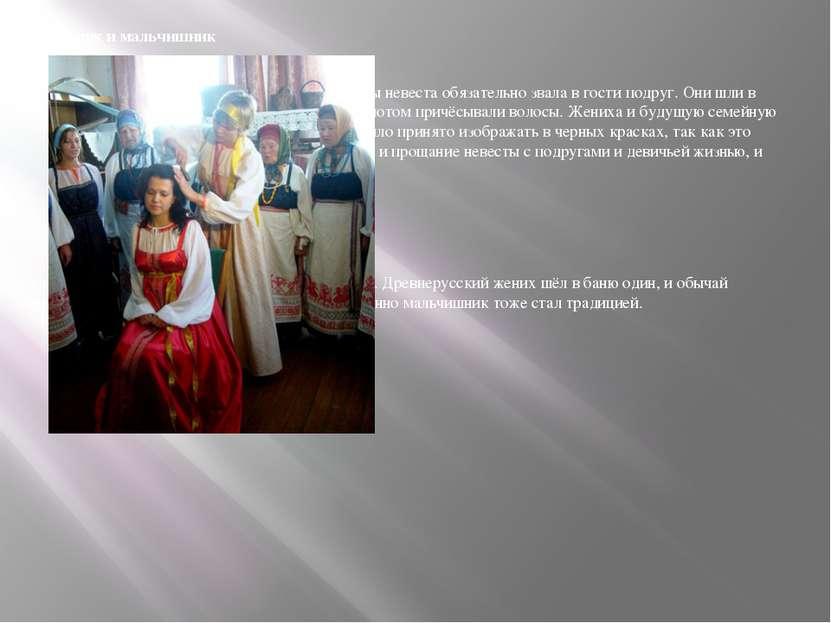 Девичник и мальчишник Накануне свадьбы невеста обязательно звала в гости подр...