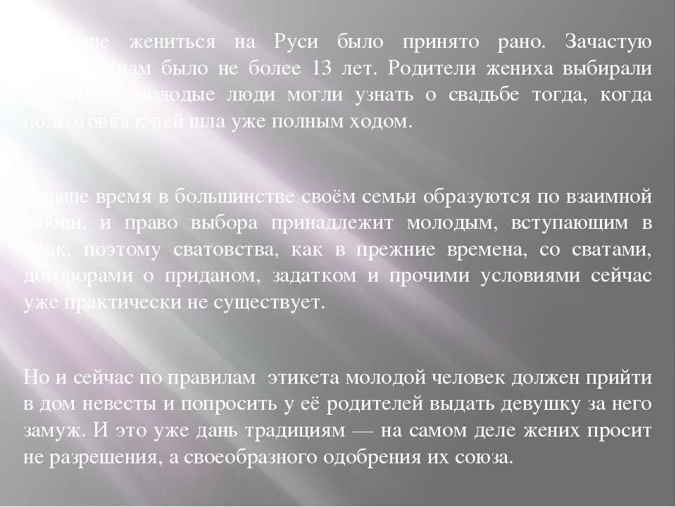 Раньше жениться на Руси было принято рано. Зачастую молодожёнам было не более...