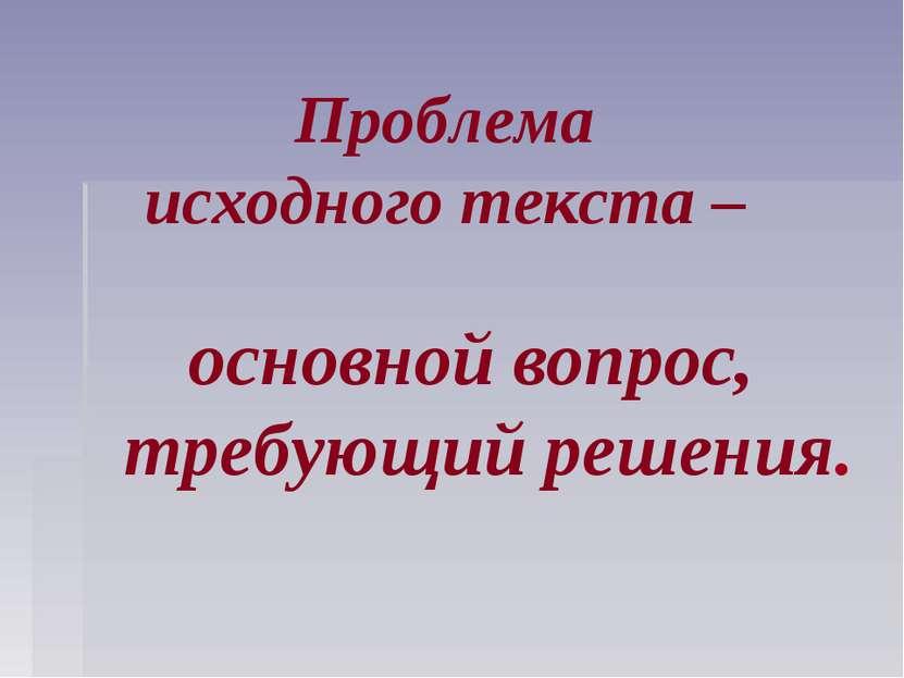 Проблема исходного текста – основной вопрос, требующий решения.