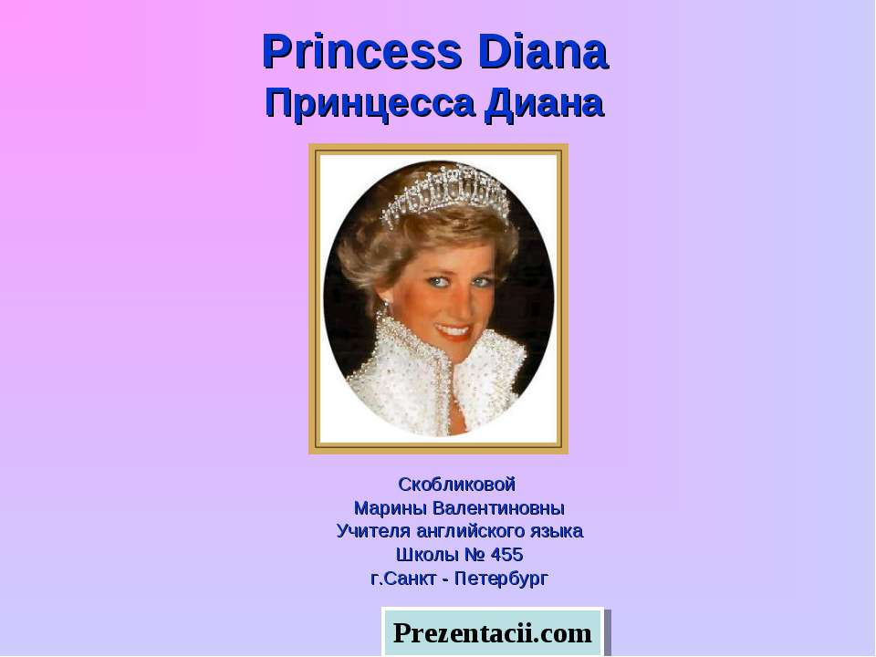Princess Diana Принцесса Диана Скобликовой Марины Валентиновны Учителя англий...