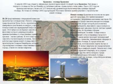 Новая столица Бразилии не похожа ни на один другой город мира. Его здания выз...