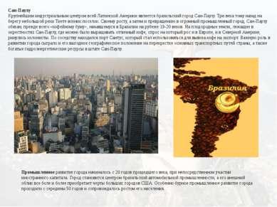 Сан-Паулу Крупнейшим индустриальным центром всей Латинской Америки является б...