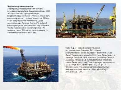 Нефтяная промышленность. Регулярная добыча нефти в относительно небольших мас...