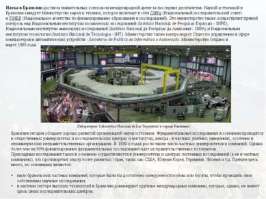 Наука в Бразилиидостигла значительных успехов на международной арене за посл...