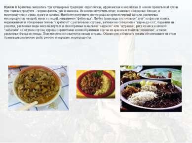 Кухня:В Бразилии смешались три кулинарные традиции: европейская, африканская...