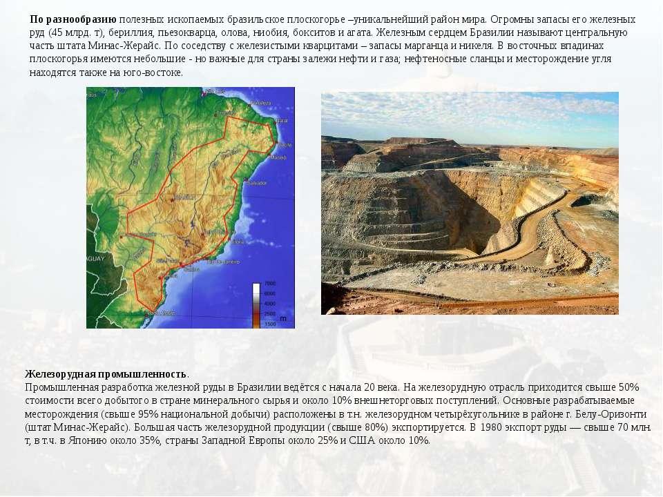 По разнообразию полезных ископаемых бразильское плоскогорье –уникальнейший ра...