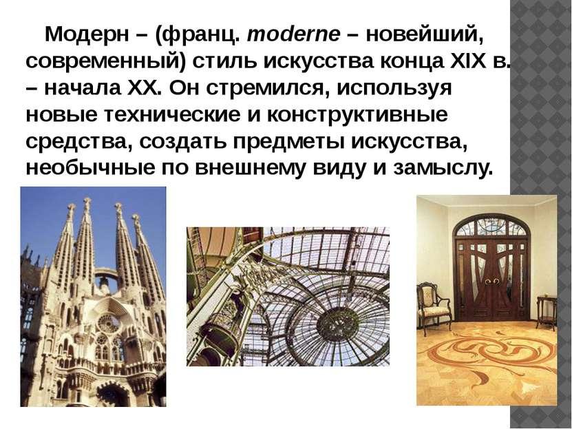 Модерн – (франц. moderne – новейший, современный) стиль искусства конца XIX в...